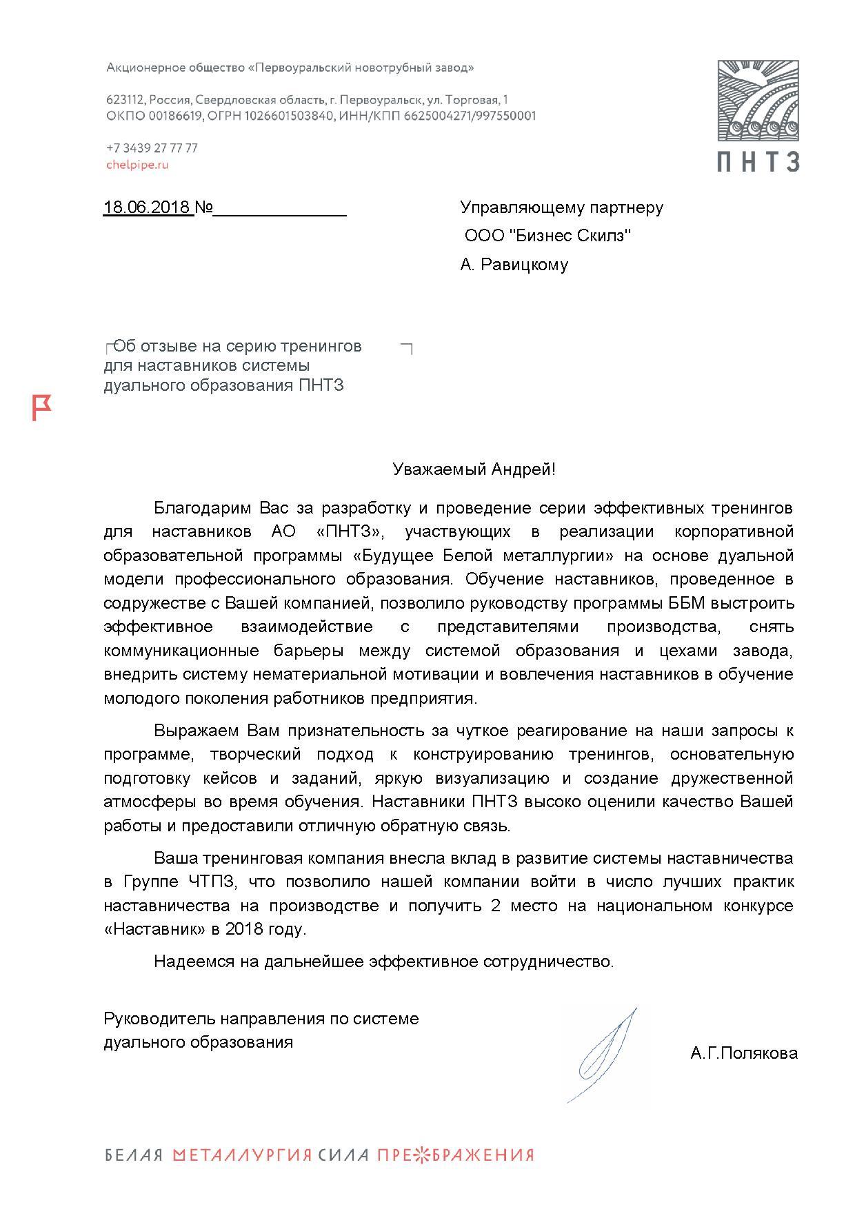 РП_ПНТЗ