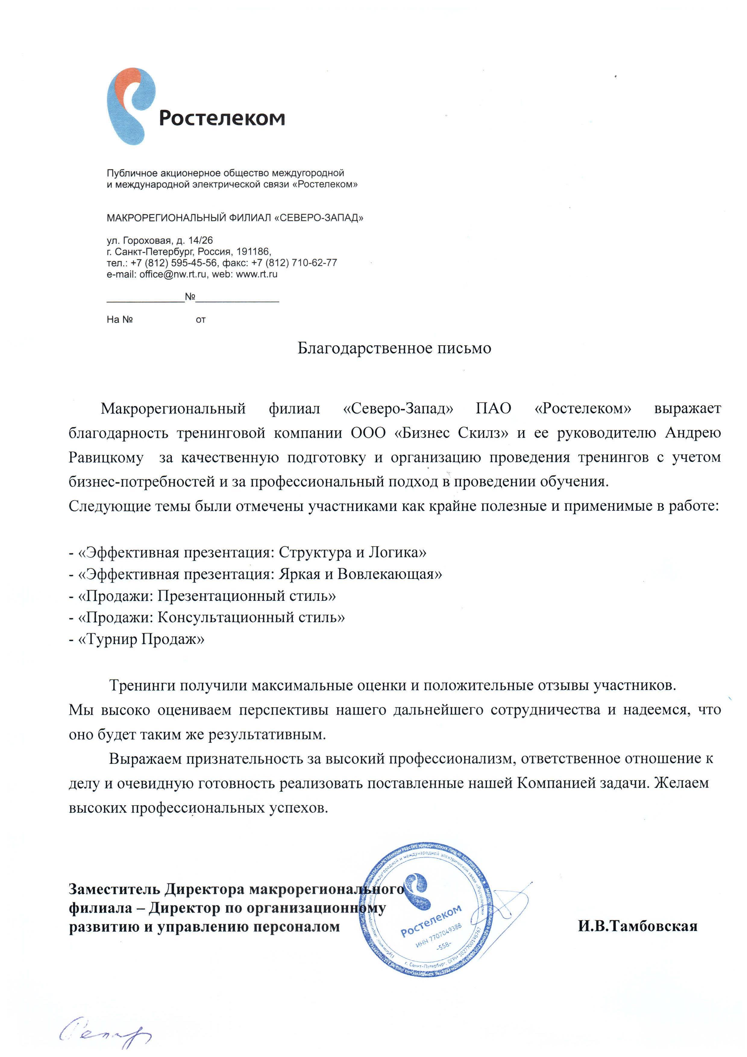 РП Ростелеком
