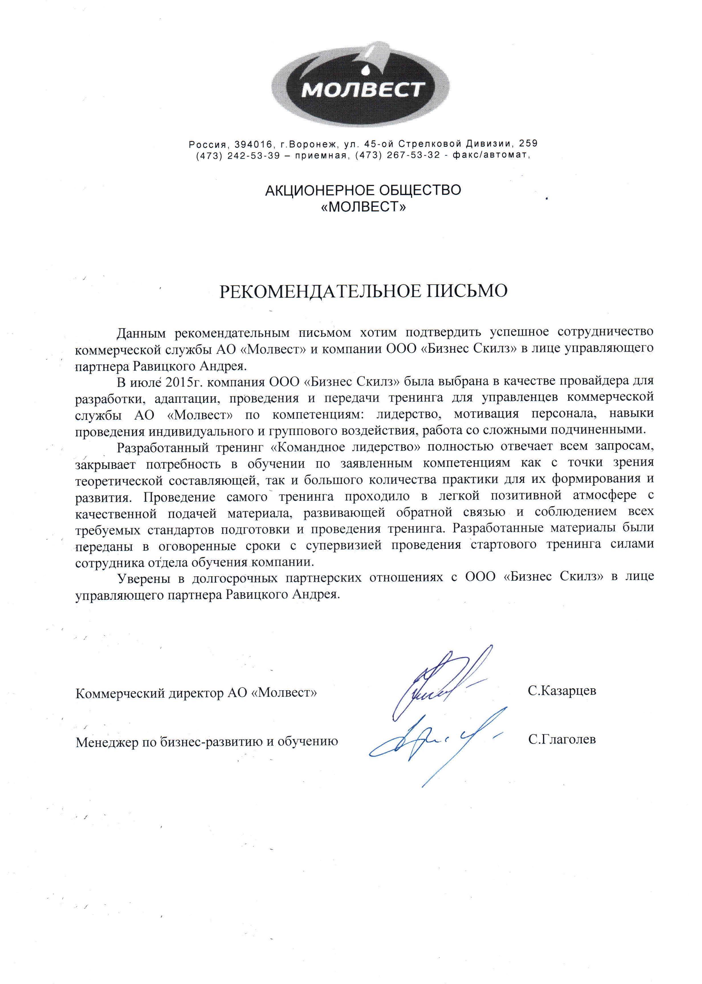 РП_Молвест